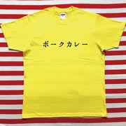 ポークカレーTシャツ 黄色Tシャツ×黒文字 L