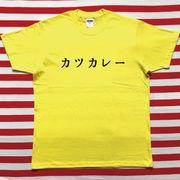 カツカレーTシャツ 黄色Tシャツ×黒文字 L