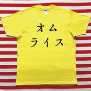 オムライスTシャツ 黄色Tシャツ×黒文字 L