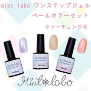 mintlabo ワンステップジェル ペールカラー 選べる3色セット