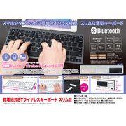 乾電池式BT(ブルートゥース)ワイヤレスキーボード スリム3