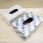 シェル(貝)のポケットティッシュボックス ホワイト・ブルーミックス