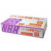 使い捨て手袋 ニトリルグローブ ブルー 粉なし(パウダーフリー)  SSサイズ/100枚入