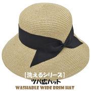 【春夏物超人気商品】洗えるシリーズ ツバ広ハット 洗濯可 畳める UV遮蔽率99% サイズ調整付 179921