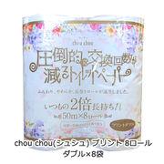 ●☆泉製紙 chou chou プリント トイレットペーパー ダブル 50m 8ロール×8袋 07516
