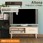 Altona TV台 90cm幅 DBR/NA/WH