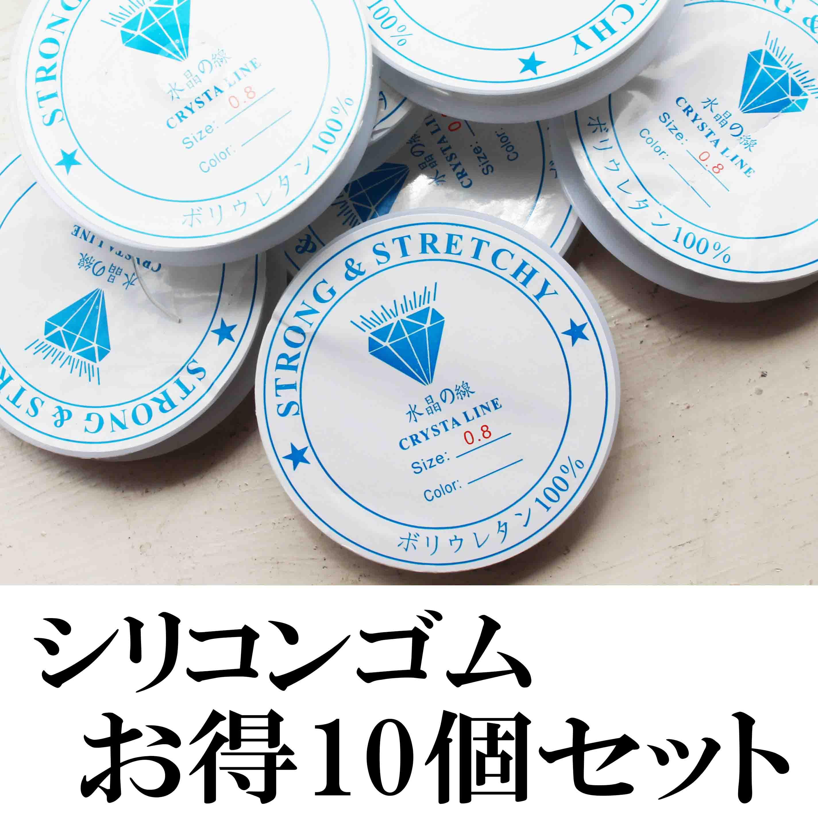 透明 シリコンゴム ポリウレタン100% サイズ0.8mm 水晶の線 10個セット 1巻約7m ハンドメイド