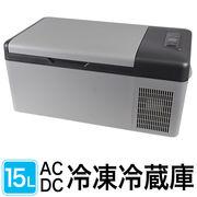 ポータブル冷凍冷蔵庫15L