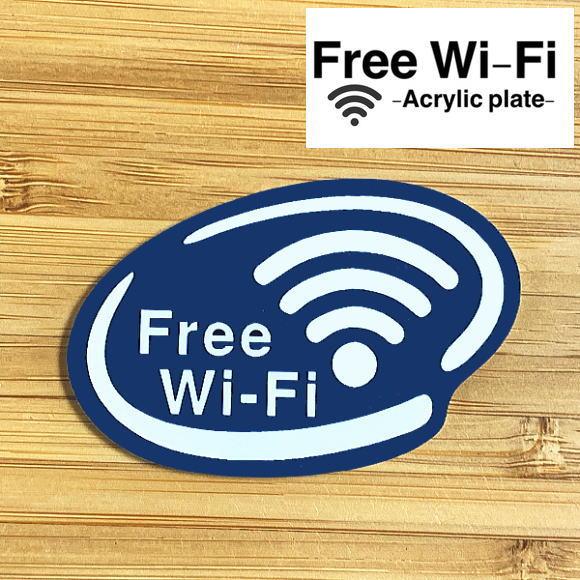 Free Wi-Fi アクリルプレート【ネイビー】店舗向けサインプレート