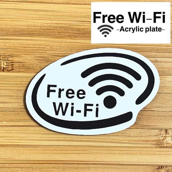 Free Wi-Fi アクリルプレート【ホワイト】店舗向けサインプレート