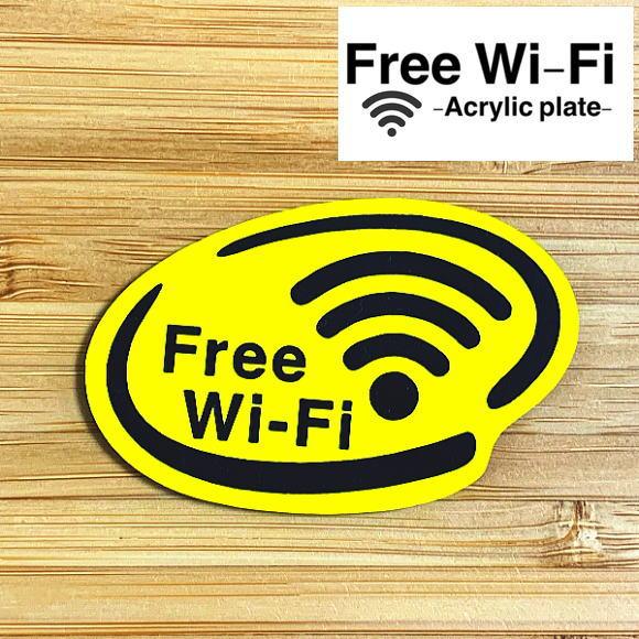 Free Wi-Fi アクリルプレート【イエロー】店舗向けサインプレート