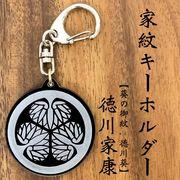 徳川家康 家紋キーホルダー 葵の御紋 徳川葵 戦国 戦国武将シリーズ