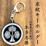 本多忠勝 家紋キーホルダー 本多立ち葵 戦国 戦国武将シリーズ