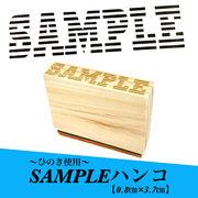 SAMPLE サンプル ハンコ  スタンプ 印鑑 ゴム印 (0.8cm×3.7cm)(Sサイズ)【ヒノキ台木】