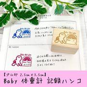 【ゴム印】Baby 体重計 記録ハンコ (2.cm×3.5cm)赤ちゃん 育児日記 スタンプ