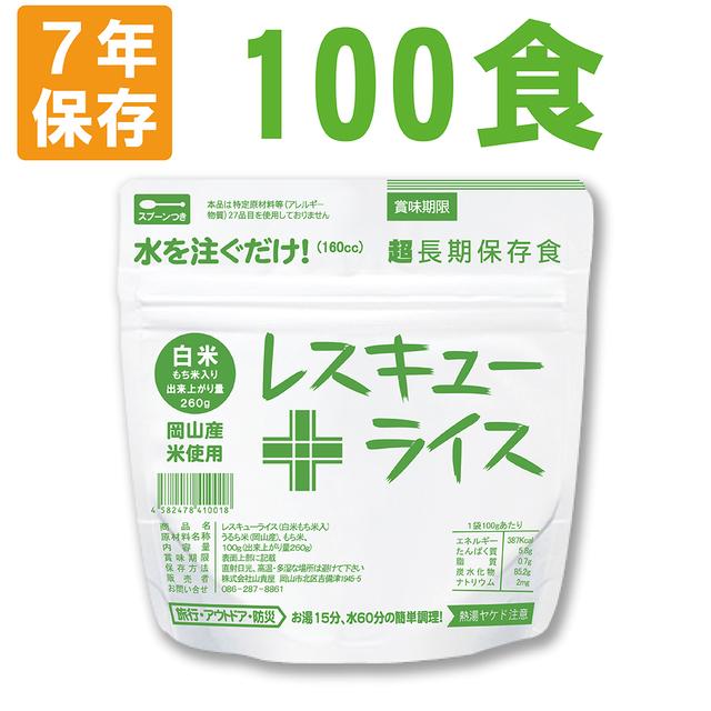 防災グッズ 非常食7年保存レスキューライス「白飯 100食セット/箱」