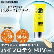 エクスボーテ 薬用オルリッチ ハイプロテクトUV 日焼け止め サンカット 化粧下地 SPF50 PA+++ 美白