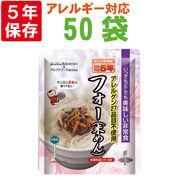 非常食  アレルギー対応 美味しい防災食 フォー(米めん) 50袋/箱