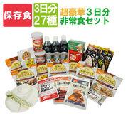 保存食 【超豪華】3日間分非常食セット[27種類31アイテム]