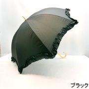 【晴雨兼用】【長傘】UVカット99%!婦人深張り無地フリル木棒手開き傘