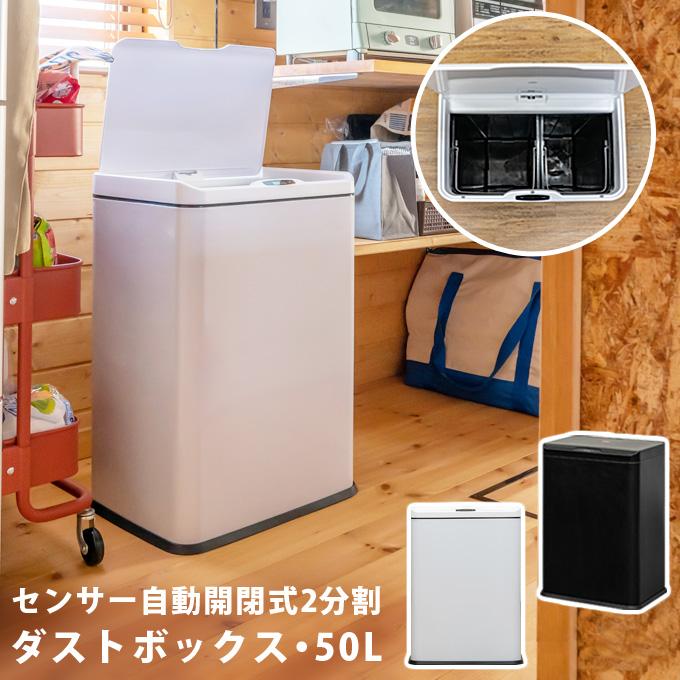 センサー自動開閉式 2分別 ダストボックス 50L BK/WH