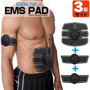 美容健康 腹筋 簡単 エクササイズ 電池式腹筋用 EMS エクササイズパッド + 腕脚用EMSエクササイズパッド×2
