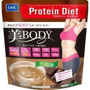 ※DHC プロティンダイエット 美Body チョコ味 300g
