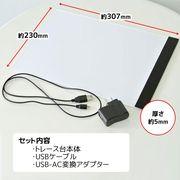 LED薄型トレス台/コンパクト設計/A4サイズ/イラスト/マンガ/図面/設計/文字/複写/省スペース/トレース台