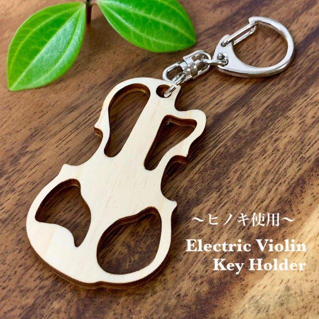 エレキバイオリン木製キーホルダー レーザー彫刻【ヒノキ】Electric Violin