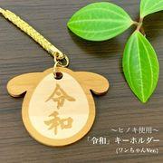 令和・犬デザイン(ワンちゃんVer.)新元号 令和キーホルダー 新元号グッズ 万葉集【ヒノキ使用】