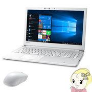[予約]P2T5KPBW シャープ 15.6型ノートパソコン ダイナブック dynabook T5 [リュクスホワイト]