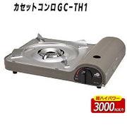 カセットコンロ/卓上コンロ/高火力/3.5kW/3000kcal/h/薄型/キャンプ/アウトドア/鍋/カセットコンロ GC-TH1
