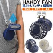 扇風機 首かけ式 スポーツ観戦 アウトドア 作業用 業務用 熱中症対策 軽量 小型 軽い おすすめ コンパクト