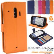 スマホケース 手帳型ケース らくらくスマートフォン me F-01L ケース 手帳型 携帯ケース スマホカバー 人気