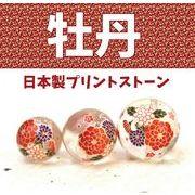 【国内製造♪】一粒売り プリントストーン 牡丹 水晶 12mm    品番: 9003