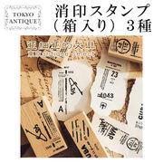 ■東京アンティーク■ 消印スタンプ(箱入り)
