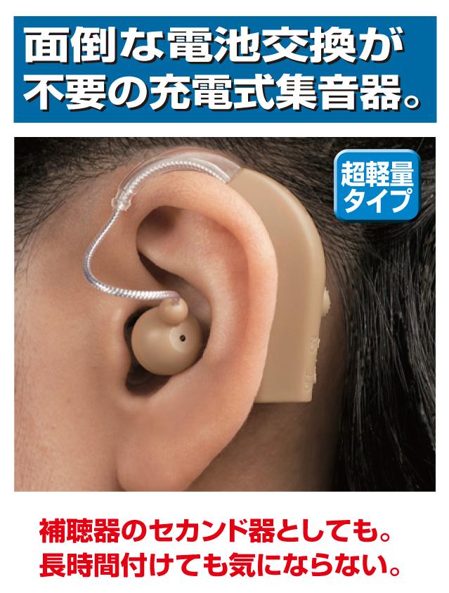 充電式集音器 集音機 補聴器タイプ 電池交換不要