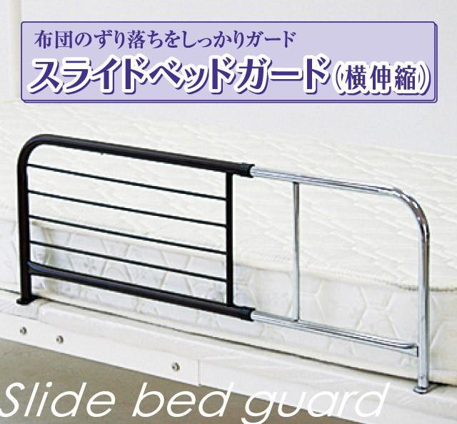 スライド式 ベッドガード 横伸縮