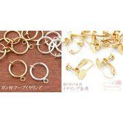 単価39.8円♪イヤリング金具♪フープ・貼り付け台付イヤリング♪10個