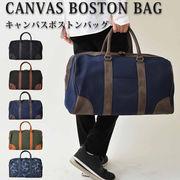 キャンバス ボストンバッグ メンズ レディース 旅行 大容量 大 軽量 スポーツ ビジネス 帆布