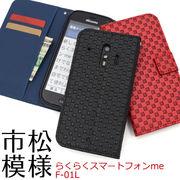 スマホケース らくらくスマートフォン me F-01L用市松模様デザイン手帳型ケース