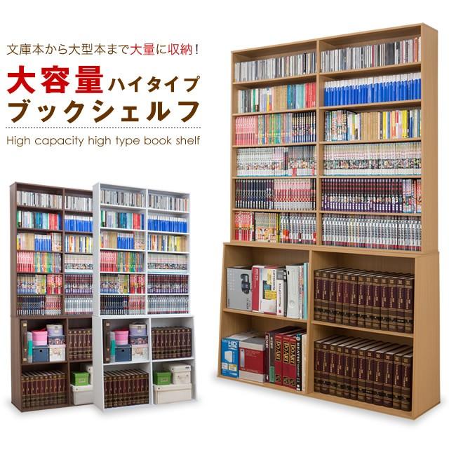 大容量 木製 ハイタイプ ブックシェルフ 本棚