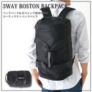 3way ボストン リュック メンズ レディース 大容量 通勤 通学 ナイロン ブラック ビジネス