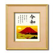 吉岡浩太郎色紙額(4988)「令和赤富士」「日の出」色紙2枚付き