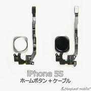 iPhone 5S ホーム 修理 交換 部品 互換 パーツ リペア アイフォン