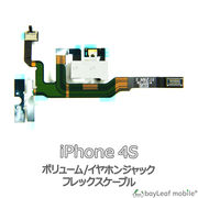 iPhone 4S ボリューム イヤホンジャック 修理 交換 部品 互換 音量 パーツ リペア アイフォン