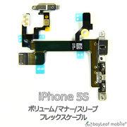 iPhone 5 ボリューム マナー スリープ 修理 交換 部品 互換 音量 パーツ リペア アイフォン