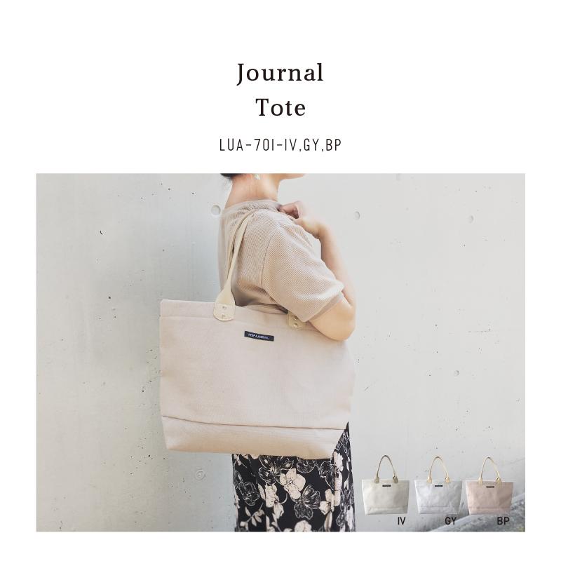 淡いカラーの織りネームバッグ【ジャーナル・トート】