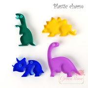 プラスチック 恐竜チャーム 全4種 10個 /YM1-1091