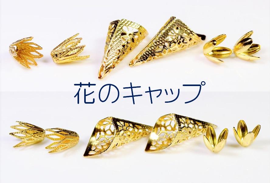 銅製高品質 フラワーパーツ フラワーキャップ 基礎金具 ビーズキャップ